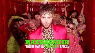 Download Макс Барских - Лей, не жалей [ПРЕМЬЕРА КЛИПА] Mp3 and Videos