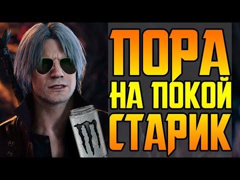 DEVIL MAY CRY 5 ОТСТАЛ ОТ ЖИЗНИ thumbnail