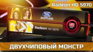♿ ATI Radeon HD 5970 - ДВУХЧИПОВЫЙ МОНСТР ЗА 60$