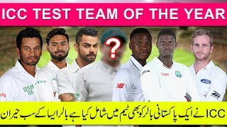 ICC TEST TEAM OF THE YEAR | 2018 TOP 11 PLAYER IN ICC TEST TEAM PLAYING 11