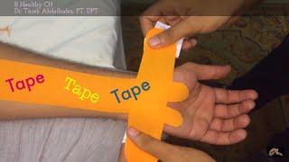 وداعا لآلام النفق الرسغي طريقه مجربه بالشريط اللاصق Carpal Tunnel Syndrome Wrist Pain BEST TAPE