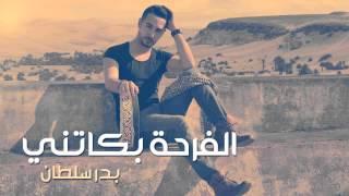 Badr Soultan - Farha Bekatni (Official Audio) | بدر سلطان - الفرحة بكاتني