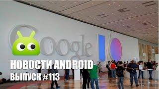 Новости Android #113: Google I/O 2017
