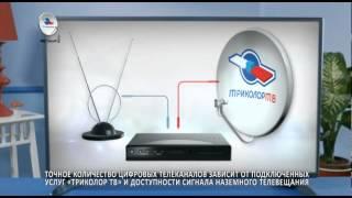 «Триколор ТВ». Все в одном.(, 2014-09-17T09:03:30.000Z)