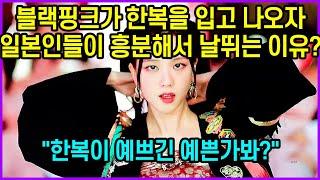 """블랙핑크가 한복 입고 나오자 일본인들이 흥분해서 날뛰는 이유?…""""한복이 예쁘긴 예쁜가봐?"""" How You Like That  한국 일본 해외 네티즌 반응"""