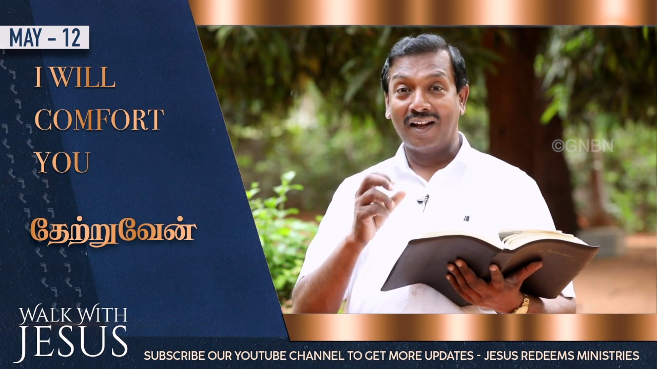 """ Walk with JESUS "" -Isaiah 66:13- Bro.Mohan C.Lazarus #Mother's_Day #bibledevotion #May_12 #GN"