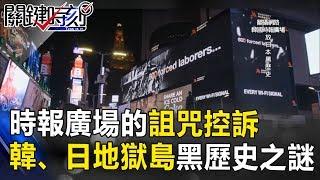 時報廣場的詛咒控訴 韓國、日本「地獄島」黑歷史之謎! 關鍵時刻 20170707-4 朱學恒 王瑞德