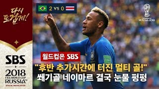 '삼바 군단' 브라질, 첫 승 올렸다!…쐐기 골 날린 네이마르 / SBS / 2018 러시아 월드컵