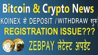 CRYPTO NEWS | KOINEX से DEPOSIT WITHDRAW शुरु | ZEBPAY LATEST UPDATE | BITCOIN CRASH | BITCOIN BAN