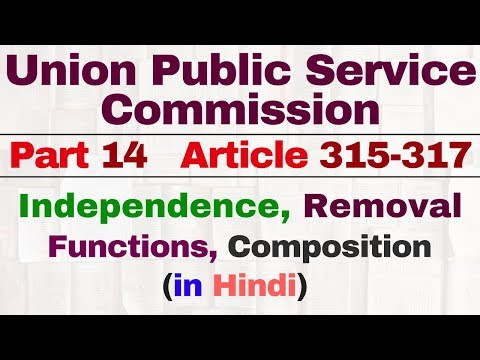 Article 315 - 317 Functions of Union Public Service Commission UPSC in hindi | Polity by Lakshmikant