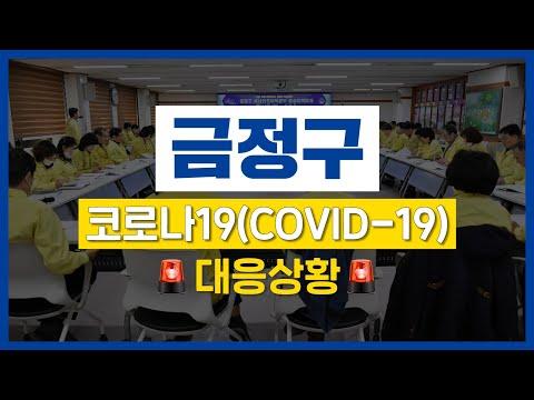 금정구 코로나19 대응상황 Thumbnail
