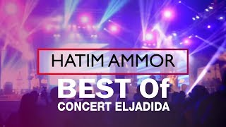 Hatim Ammor - Best Of Concert (Eljadida)   حاتم عمور - أجمل لحظات مهرجان جوهرة الجديدة