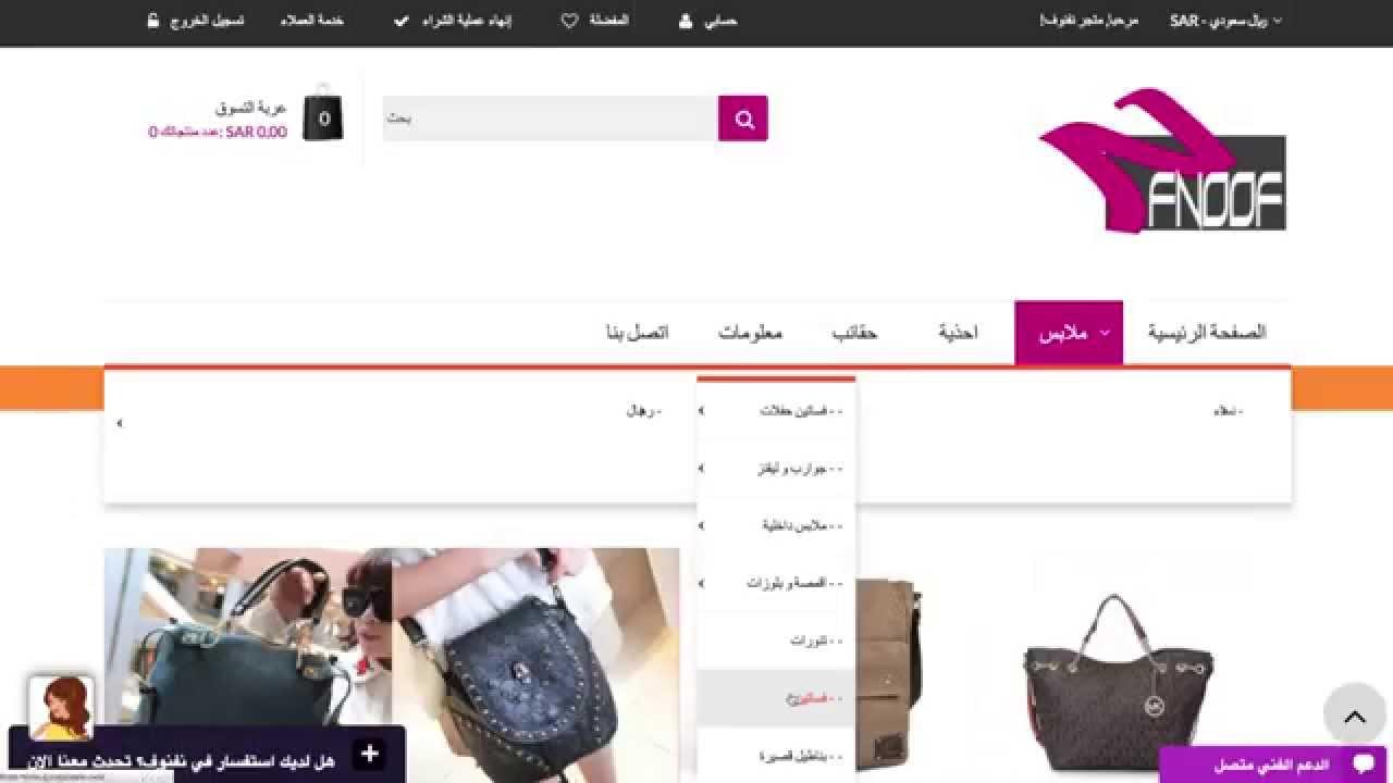 bf372fd7927b3 شرح طريقة الشراء من متجر نفنوف لبيع الملابس النسائية و الرجالية و الاحذية و  الحقائب nfnoof.com
