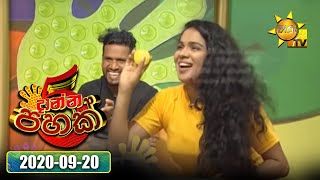 Hiru TV | Danna 5K Season 2 | EP 175 | 2020-09-20 Thumbnail
