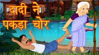 दादी ने पकड़ा चोर | Hindi Stories For Kids | Hindi Kahaniya | Moral Stories For Kids | kahani
