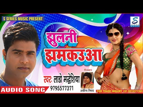 आ गया #Lado_Madheshiya का सुपरहिट Bhojpuri Song | झुलनी झमकउवा - Jhulani Jhamkauaa - 2019 Superhits