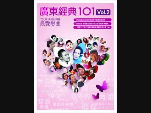 Classic Cantonese Songs. 廣東經典 101 Your Favorite 最愛戀曲 Vol.2 (Pt.1)