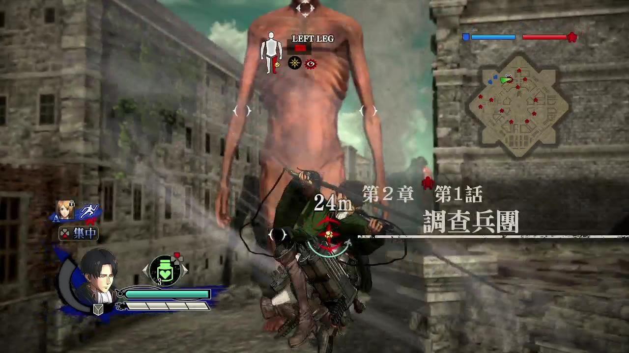 [PS4]進擊的巨人Attack on Titan- 第二章之1~2話 調查兵團 - YouTube