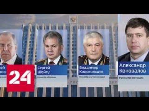 Знакомьтесь, новые лица: российское правительство обновилось на треть - Россия 24