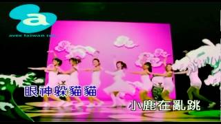 王心凌-睫毛彎彎 (Full HD)