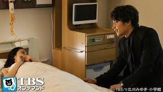 何者かに背中を押され、階段から落ちた未亜(武井咲)。搬送先の病院でうな...