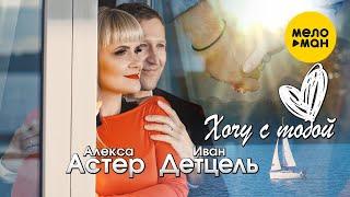 Алекса Астер и Иван Детцель -  Хочу с тобой (Official Video)