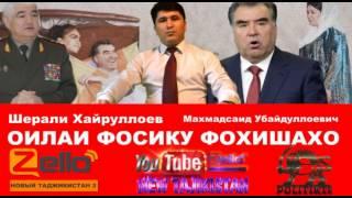 Оилаи Рахмонов  Оилаи фохиша  Шарофиддин Гадоев.