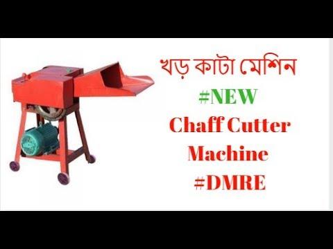 খড়,ঘাস ও ভুট্টা গাছ কাটা মেশিন। New version। Chaff Cutter Machine । DMRE