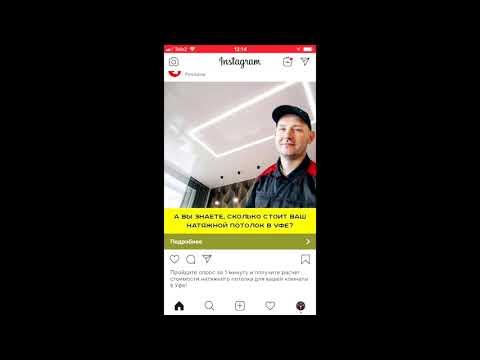 Как выглядит реклама в Инстаграме?