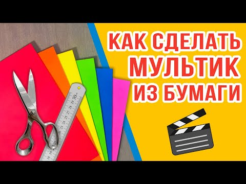 Бумажки мультфильм как сделать