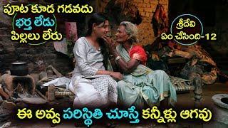 Sridevi Helping For Poor Peoples In K J Puram Village Chodavaram|vishakha Pattanam|anchor Sridevi