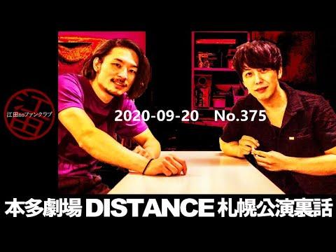 第375回(20/09/20)「必聴!本多劇場DISTANCE札幌!ネタバレ裏話大公開!アドリブに隠された秘密とは!」