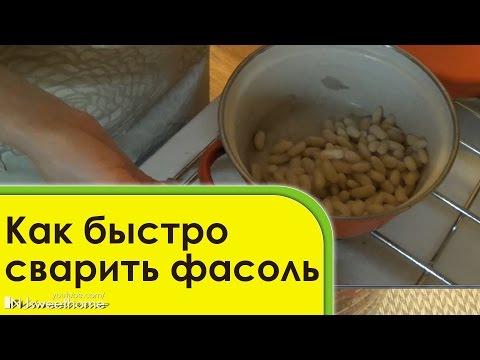 Как быстро сварить белую фасоль