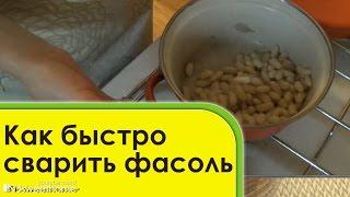 Как быстро сварить фасоль без замачивания в воде