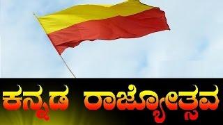 Kannada Rajyotsava Song | Prasanna Bhojashettar