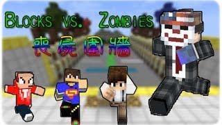 [Hins Plays] Minecraft - Blocks vs. Zombies► 隻手就抽筋啦... thumbnail