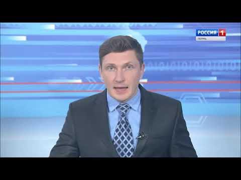 «ВЕСТИ-Пермь» - вечерний выпуск 05.11.2019