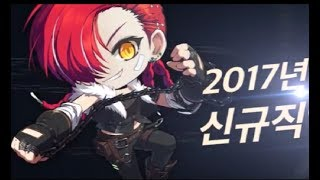 MapleStory Nova update - New Class animated trailer and gameplay