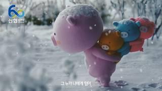 신협 시그널송 - 오후송