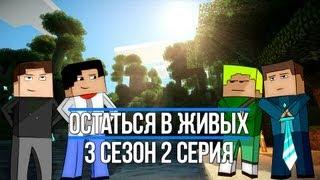 Остаться в живых 3 сезон 2 серия Доигрались... (Minecraft Сериал)