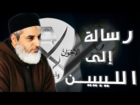 #رسالة إلى الليـبـيـيـن|هل الشيخ ربيع عالم أو مش عالم ؟ والإخوان المسلمون من السنة والجماعة