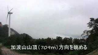 Stand Alone ひとり立ち/加波山・つくば風力発電所を訪ねる (H22.08)