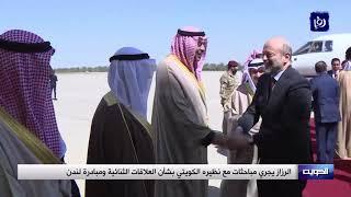 الرزاز يجري مباحثات مع نظيره الكويتي - (21-2-2019)