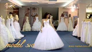 Пышное свадебное платье №510
