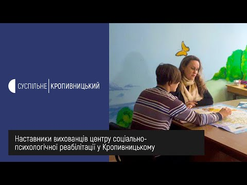 UA: Кропивницький: У Кропивницькому вихованці центру соціально-психологічної реабілітації мають наставників