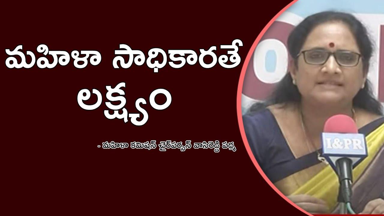 మహిళా సాధికారతే లక్ష్యం    DDNews Andhra