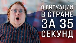 О СИТУАЦИИ В СТРАНЕ ЗА 35 СЕКУНД