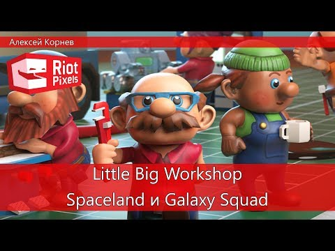 Little Big Workshop, Spaceland и Galaxy Squad. Инди-вечер