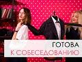 Модные СККАРБЫ с Катей Козловской Часть 4 mp3