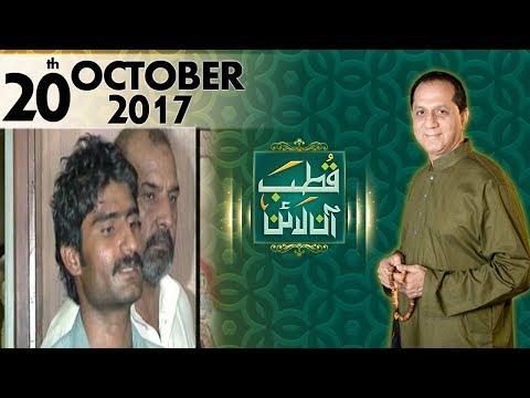 Qutb Online - SAMAA TV - Bilal Qutb - 20 Oct 2017